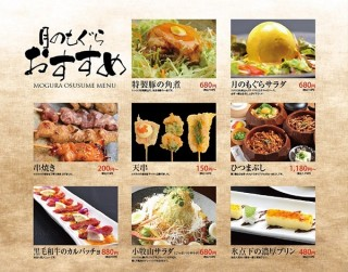 bridge-food-menu-tuki-no-mogura-08