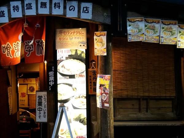 ガラ喰楽学校(大宮駅/ラーメン)