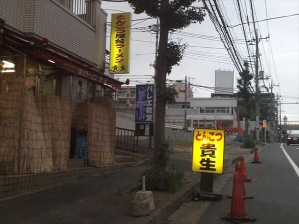 屋台ラーメン とんこつ貴生(松戸市、とんこつラーメン)
