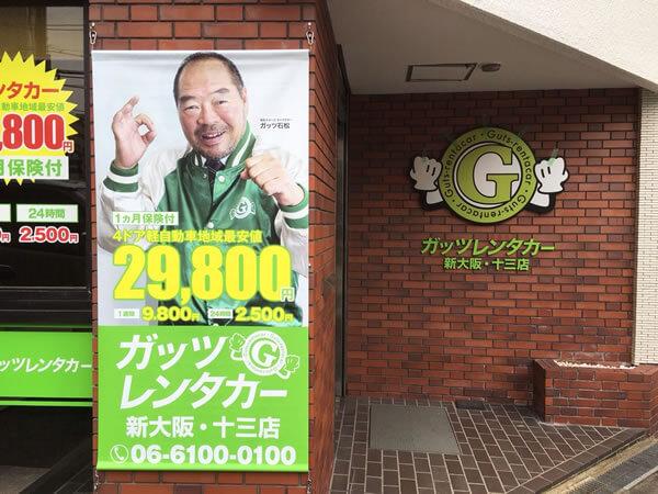 大阪・十三店