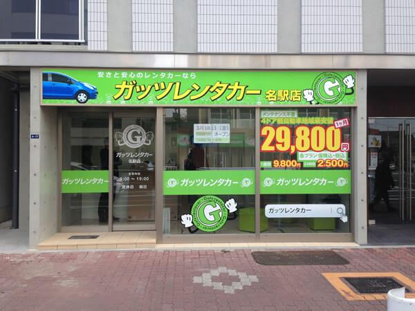 名駅(めいえき)店