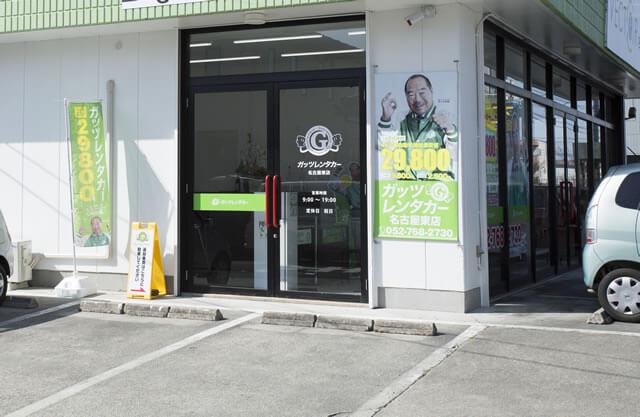 名古屋東店(移転しました。)