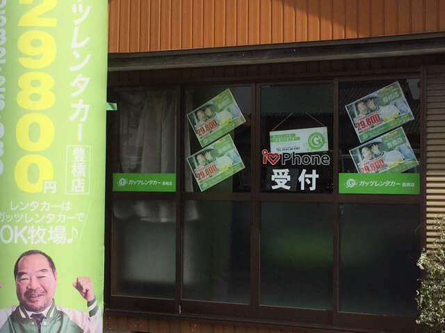豊橋植田店