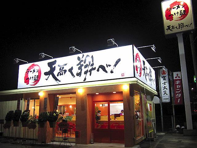 ラーメンつけ麺天高く翔べ! R22号店(愛知県一宮市/ラーメン)