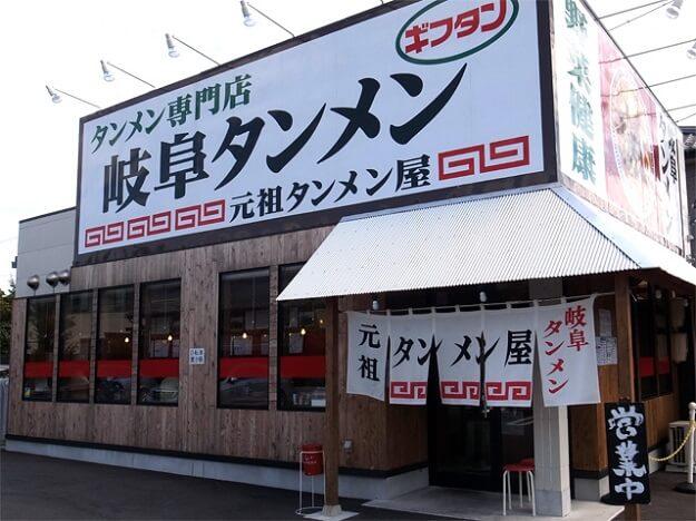 岐阜タンメン(一宮市/ラーメン)