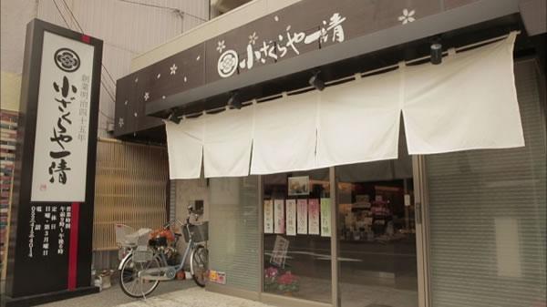 小ざくらや一清(名古屋市中村区/和菓子)