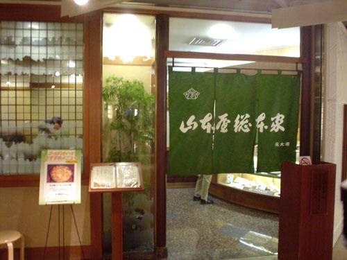 山本屋本店(中村公園駅/和食・うどん)
