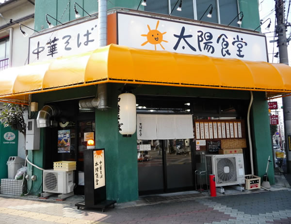 太陽食堂(市営地下鉄東山線「中村公園」駅/ラーメン)
