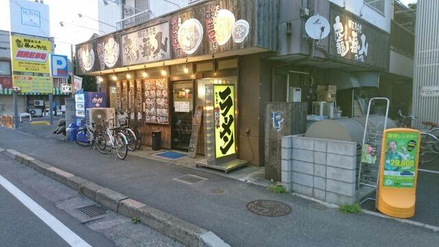 【船橋店】当店のお隣りには 有名らーめん店が! 麺や あらき 竈の番人。美味しいですよ!(^^)!