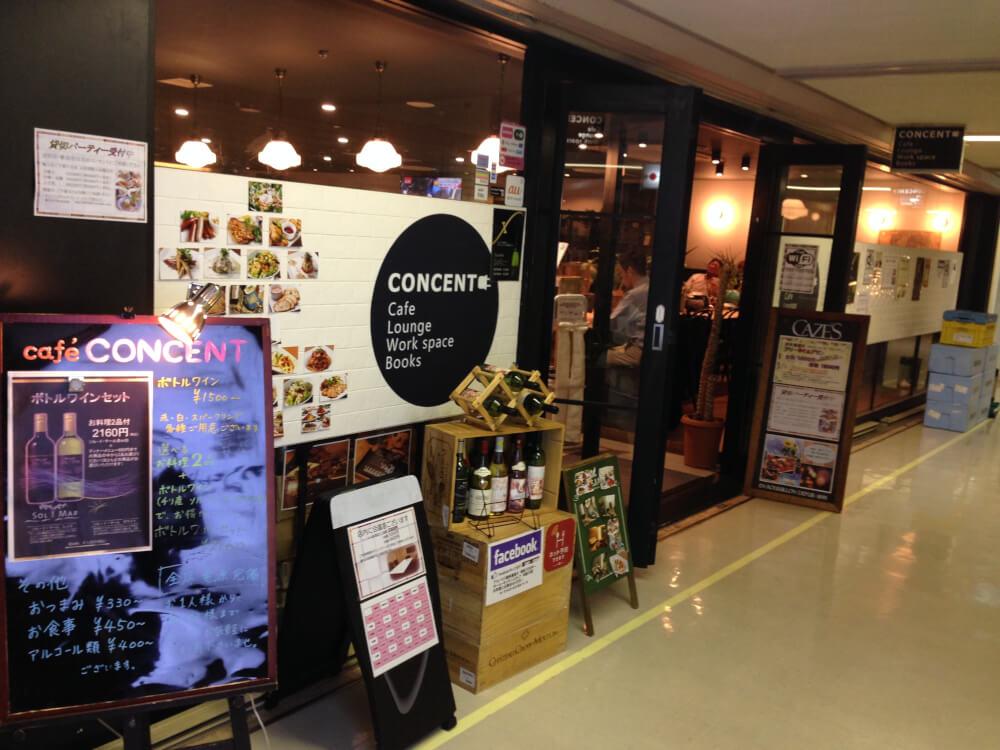 カフェ コンセント(新橋、カフェ・ビジネススペース)