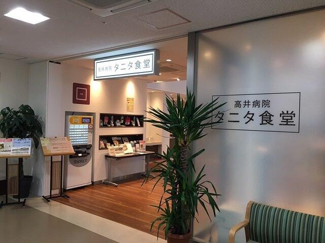 タニタ食堂(奈良県天理市/高井病院)