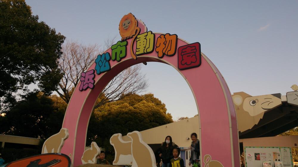 浜松市観光情報(浜松市動物園+浜松フラワーパーク)