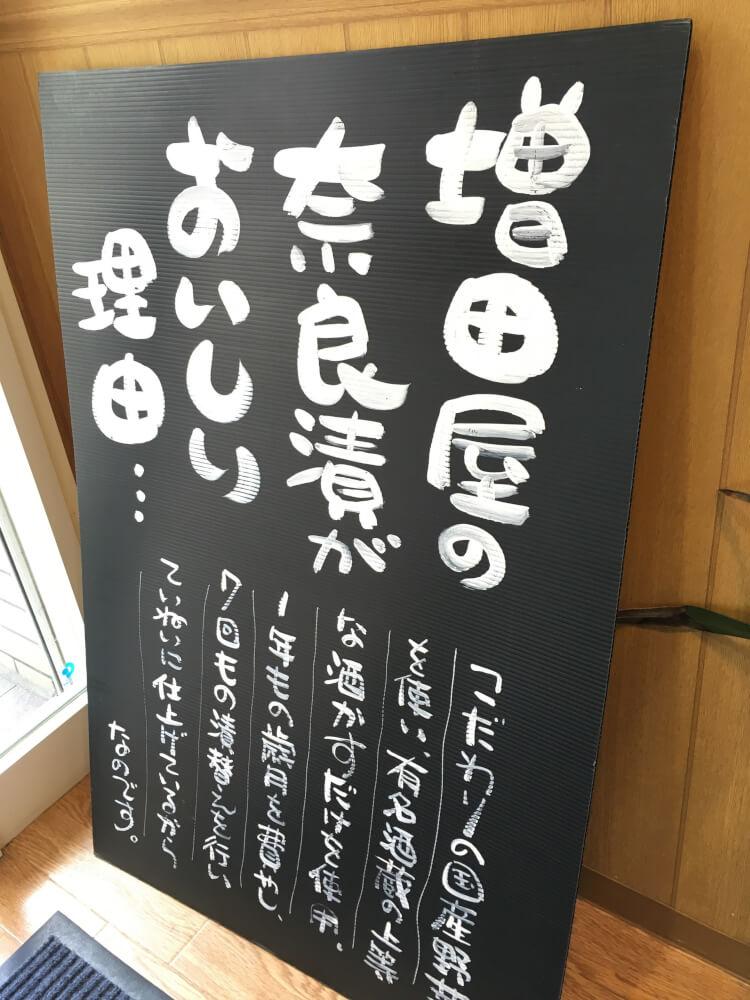 奈良漬(奈良県橿原市、橿原神宮前駅/総本舗増田屋)