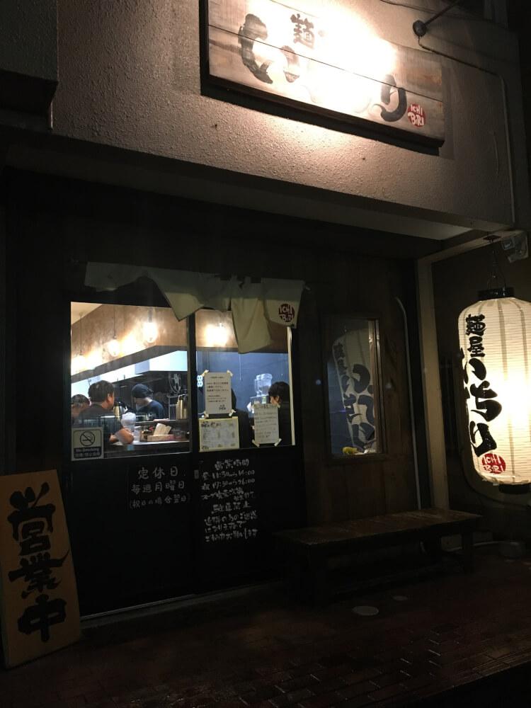 麺屋いちびり(奈良県橿原市、橿原神宮前駅/ラーメン)