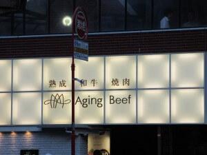 熟成和牛焼肉 エイジング・ビーフ(大宮駅/焼肉)