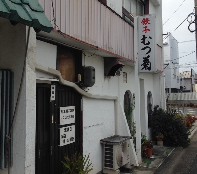 むつ菊(浜松市中区、浜松餃子)