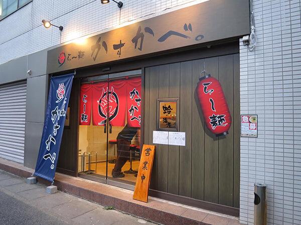 らー麺 かすかべ(松戸駅/ラーメン)