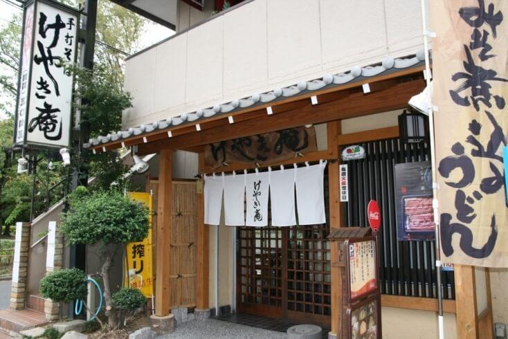 けやき庵(千葉県松戸市、蕎麦)