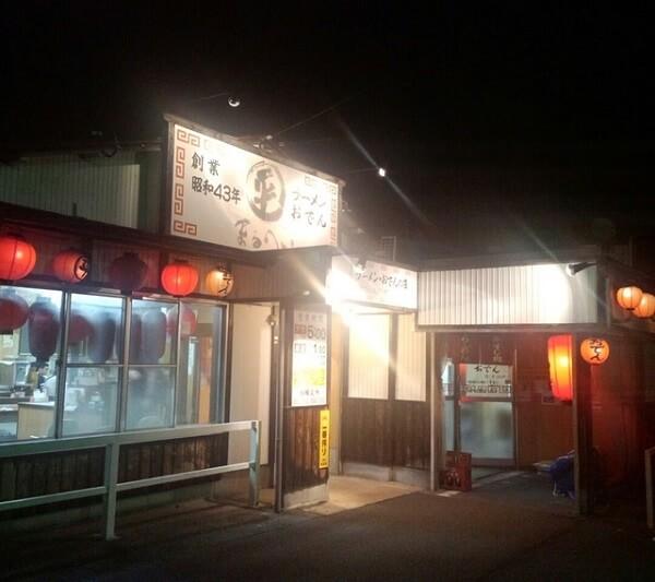 丸平ラーメン(塩釜口/ラーメン)