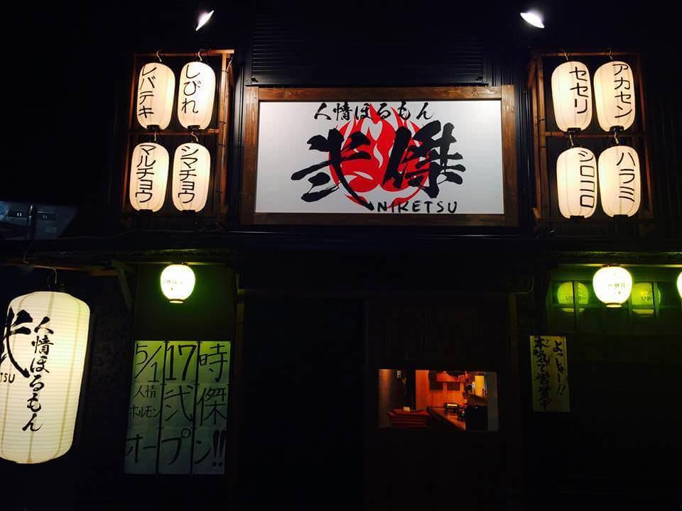 弐傑(三島市、三島駅、焼き肉)