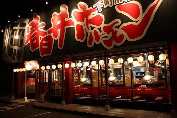 春日井ホルモン(春日井市/ホルモン・焼肉)
