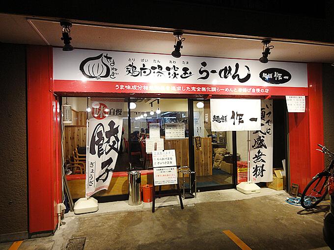作一(鶴舞駅/ラーメン)