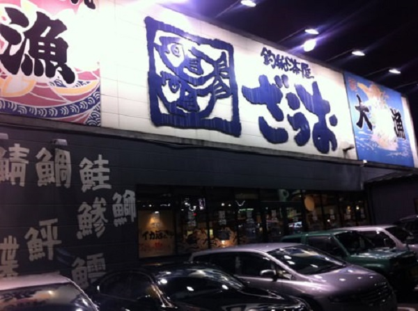 ざうお小牧店(小牧市/魚・刺身)