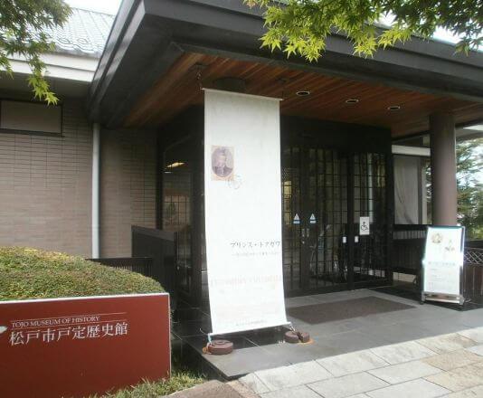戸定歴史館(千葉県松戸市/観光)