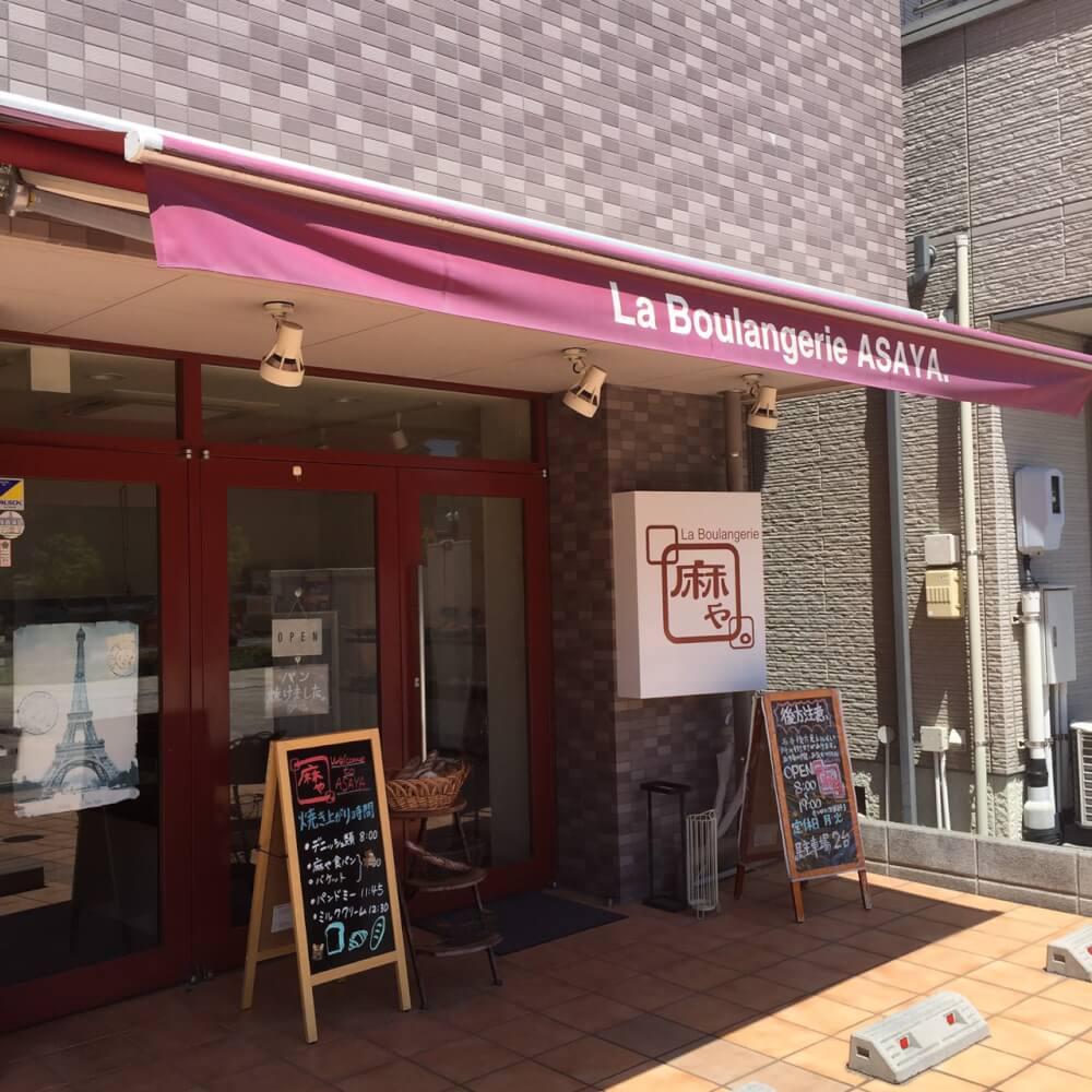 La Boulangerie ASAYA.(ラ・ブーランジェリー 麻や。)(浜松市・パン屋)