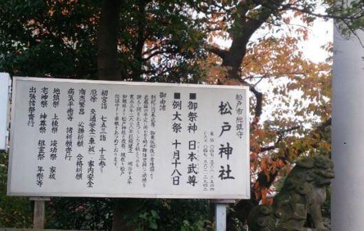 松戸神社1