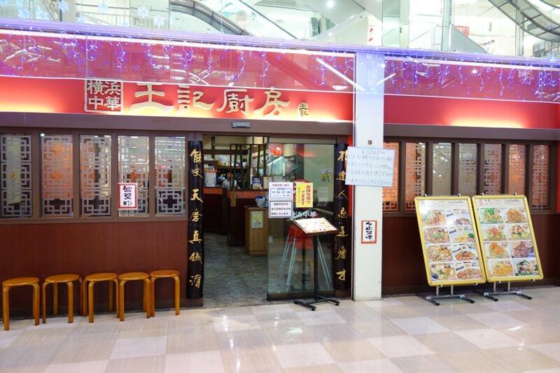 王記厨房(新松戸駅/中華料理)