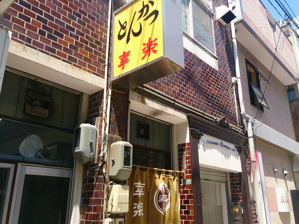 幸楽(こうらく)(浜松市中区・浜松駅・第一通り駅/とんかつ・グルメ)