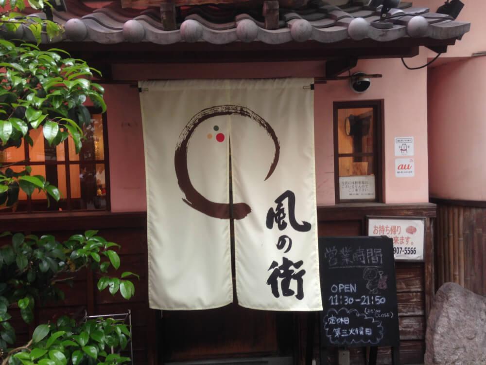 お好み焼き・鉄板焼き 風の街(門真市/お好み焼き・鉄板焼き)