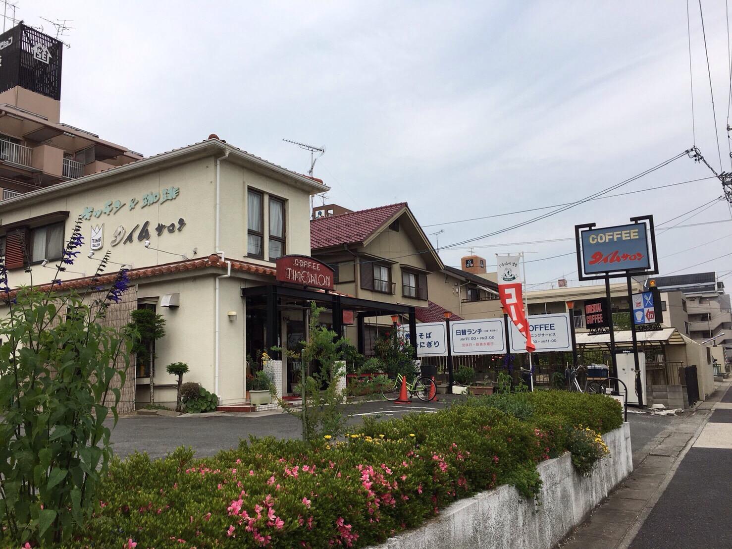 喫茶店タイムサロン (名古屋市天白区/カフェ)