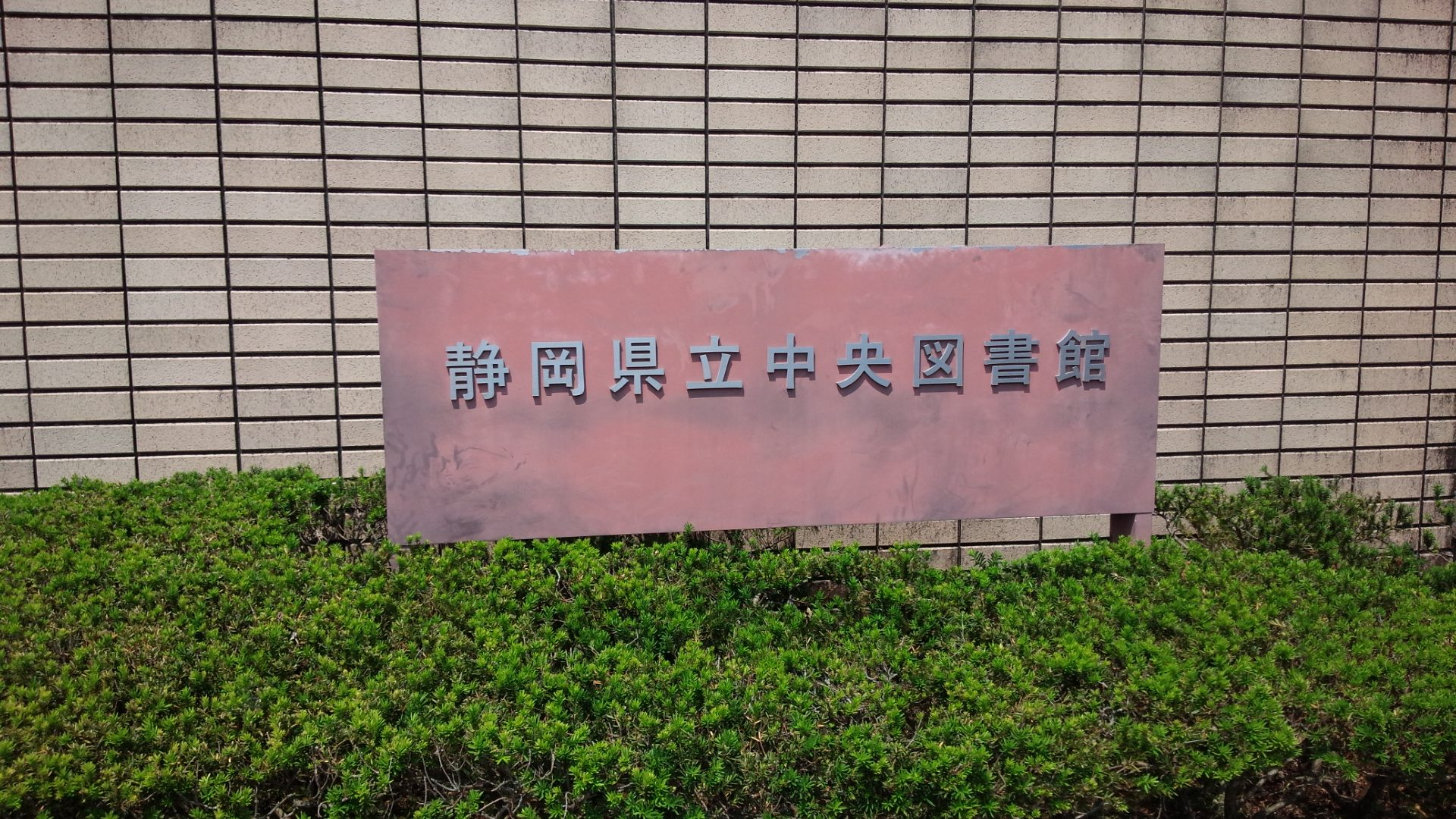 静岡県立中央図書館(静岡県静岡市駿河区/観光)