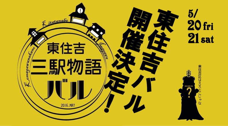 東住吉三駅物語バル開催!(大阪/グルメイベント)