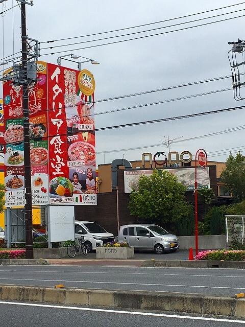 イタリア食堂 nono (埼玉県三郷市、イタリアン)