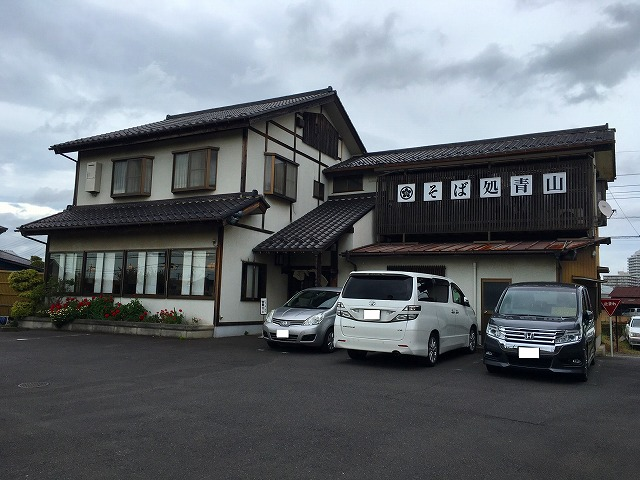 そば処青山 (埼玉県三郷市、そば・うどん)