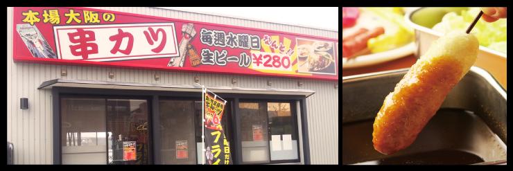 なにわの串カツ しょうげん桑名店(桑名・串屋 居酒屋)