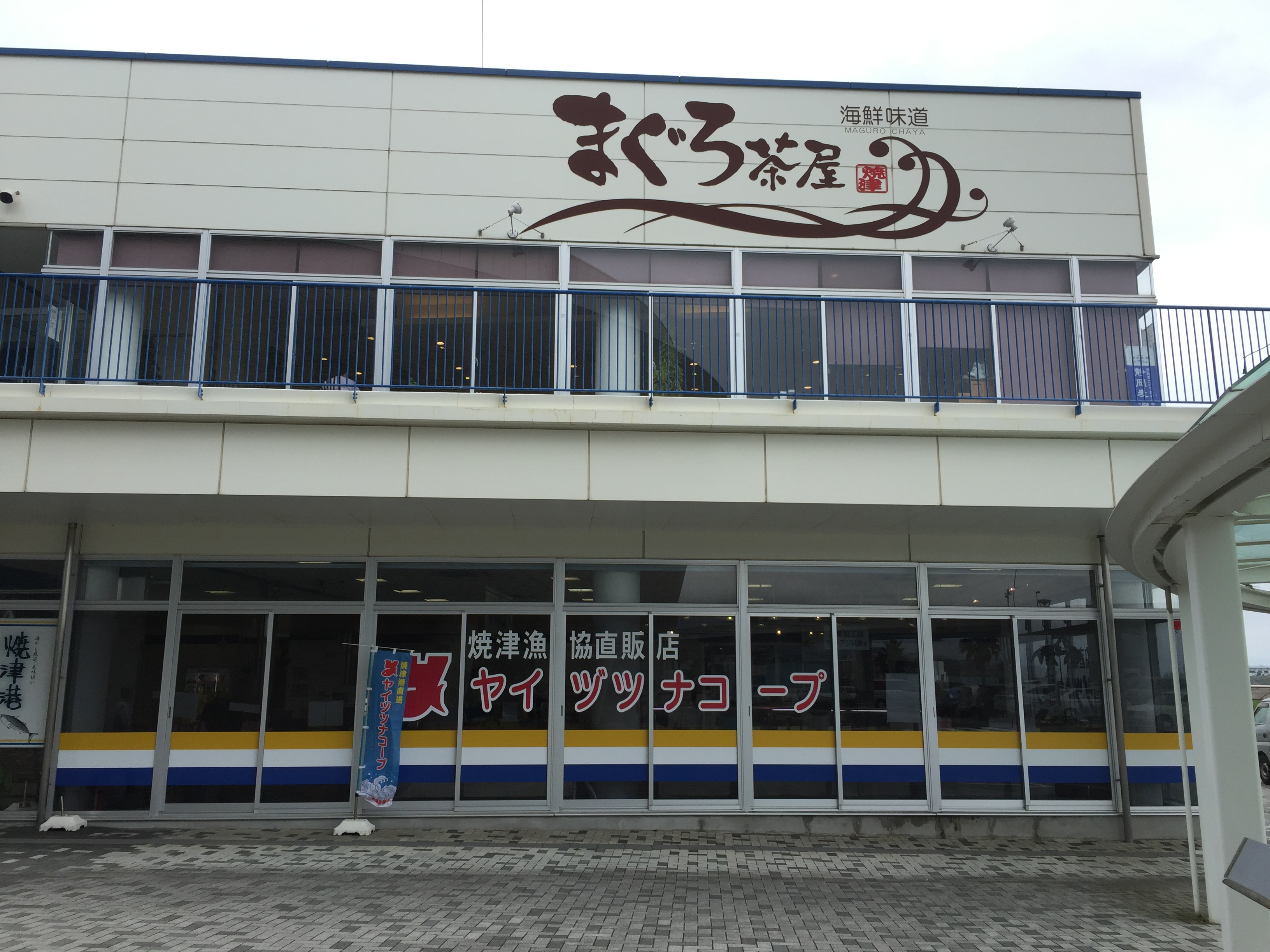 海鮮味道 まぐろ茶屋(焼津市/焼津港)