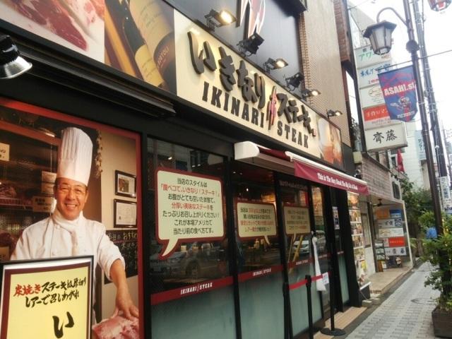 いきなりステーキ(国立市/ステーキレストラン)