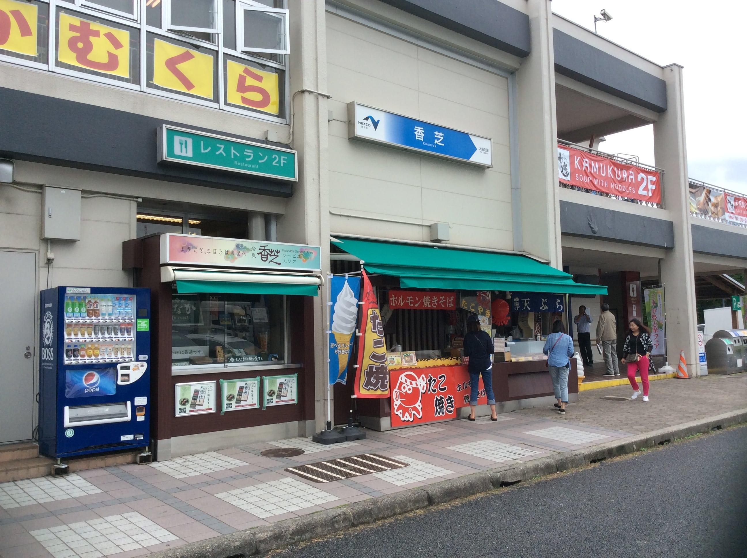 西名阪 香芝SA 下り(奈良県香芝市、サービスエリア)