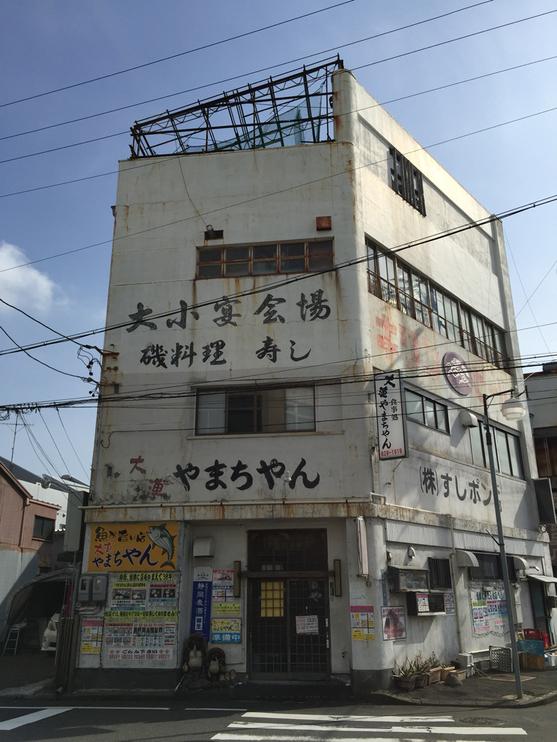 大漁 やまちゃん (焼津市/焼津駅)