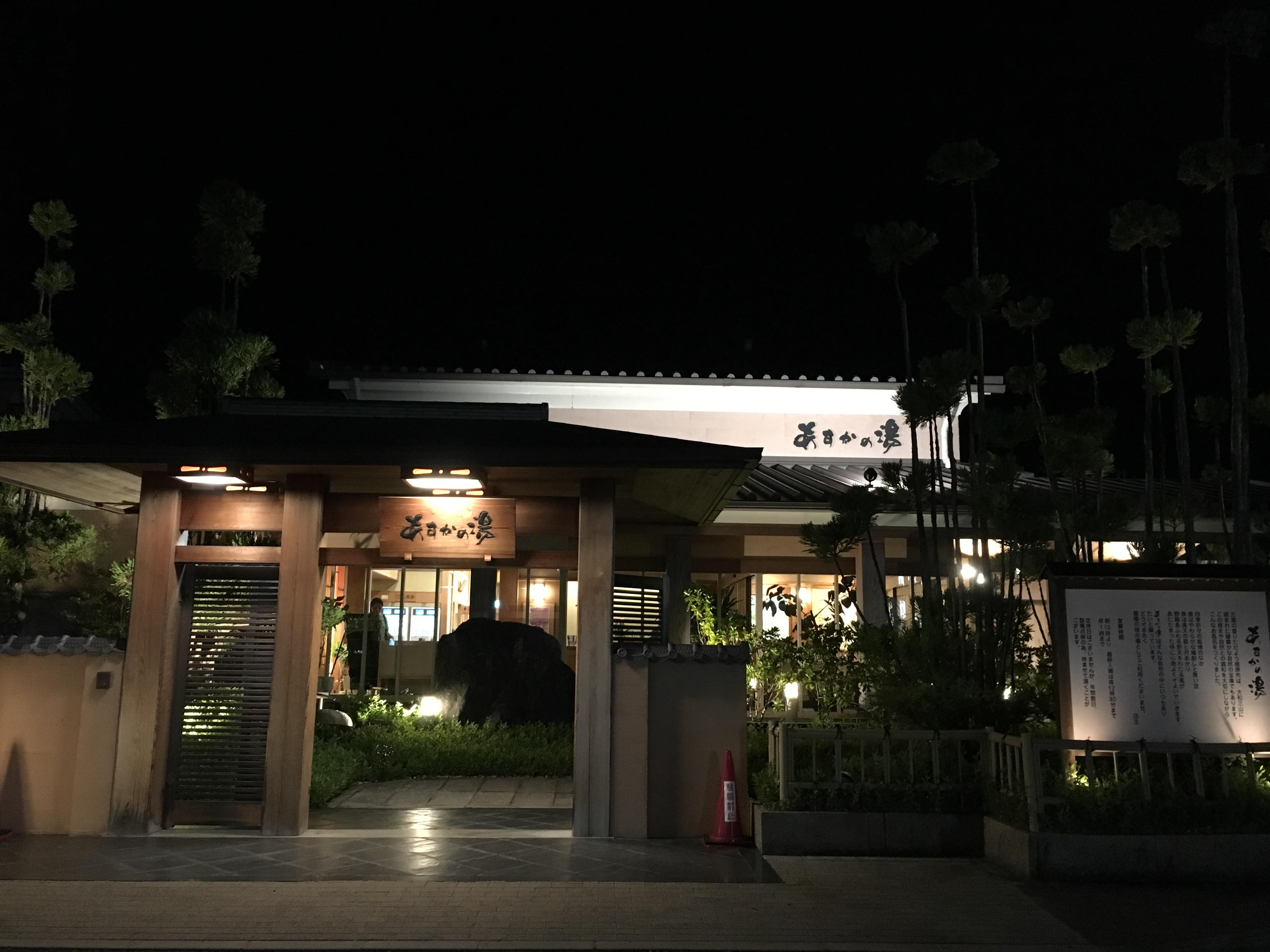 あすかの湯(奈良県橿原市/スーパー銭湯)