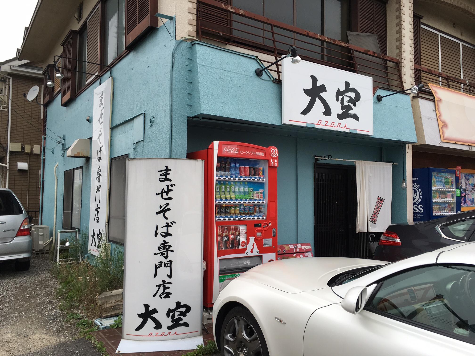 大空 (埼玉県春日部市、まぜそば)