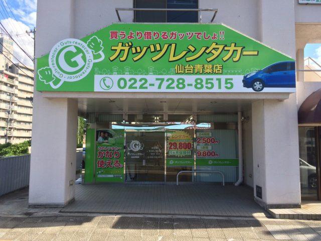 仙台青葉店