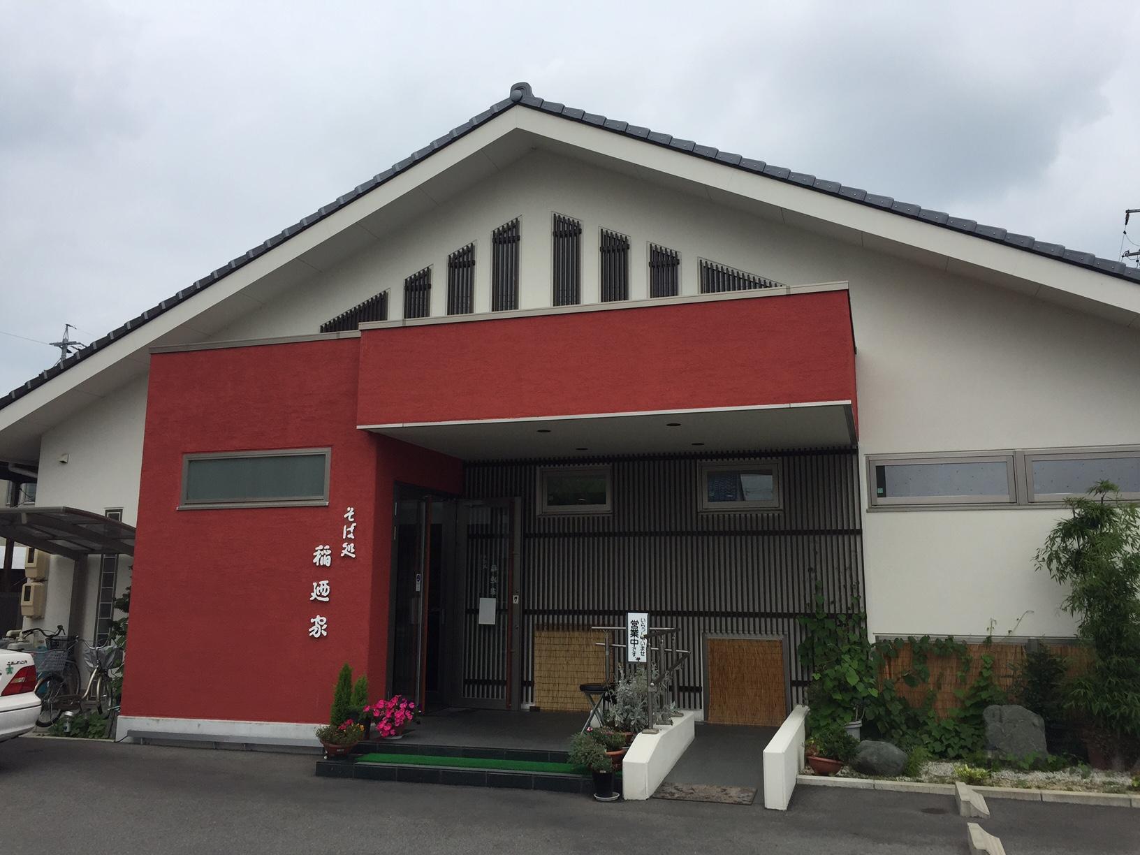 稲廼家(一宮市/蕎麦)