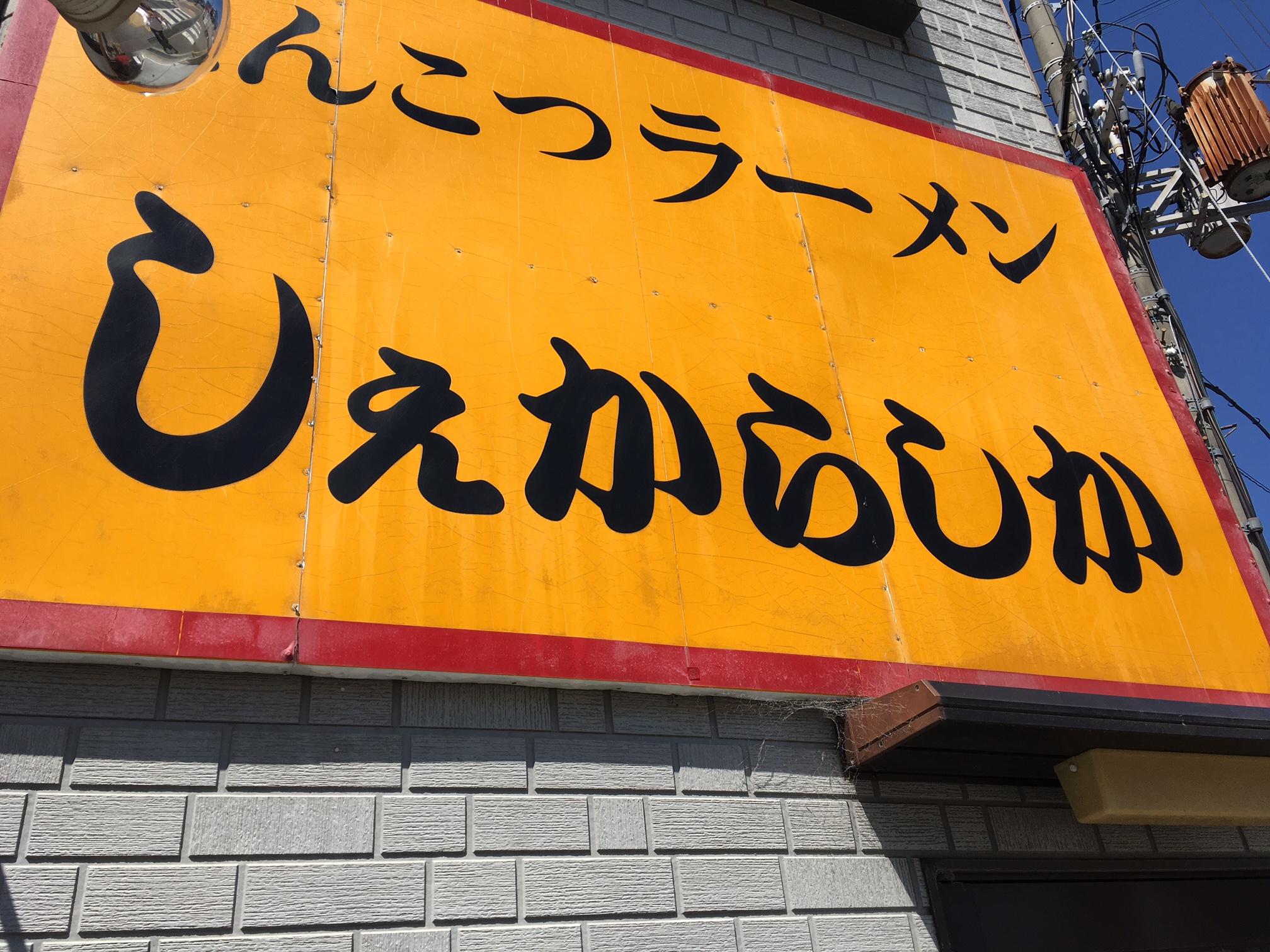 しぇからしか (宝塚市 仁川北)