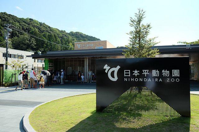 日本平動物園(静岡市/観光)