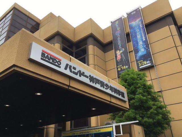 バンドー神戸青少年科学館 (神...